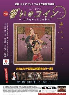 愛媛・ロシア オレンブルグ友好特別公演 ミュージカル「誓いのコイン」チラシ