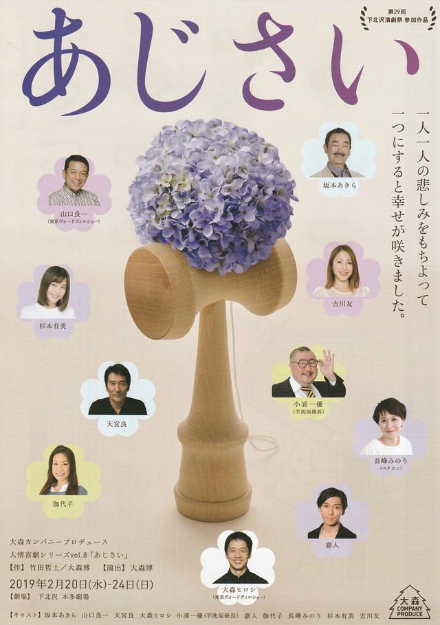 大森カンパニープロデュース 人情喜劇シリーズvol.8「あじさい」チラシ表