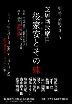 明後日公演2019「芝居噺弐席目『後家安とその妹』」仮チラシ