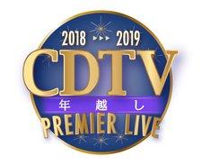 「CDTVスペシャル!年越しプレミアライブ2018→2019」ロゴ(c)TBS