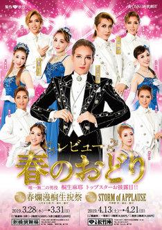 OSK日本歌劇団「レビュー春のおどり」チラシ表
