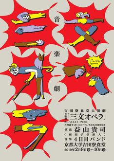吉田寮食堂大演劇 vol.1 音楽劇「三文オペラ」チラシ表