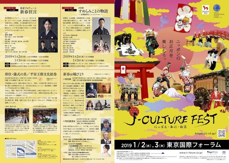 「J-CULTURE FEST2019」パンフレットより。