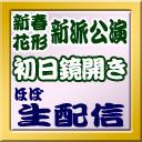 「初春花形新派公演『日本橋』初日鏡開き&囲み取材 ほぼ生配信」バナー
