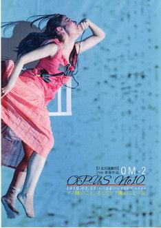 OM-2「Opus No.10」チラシ表