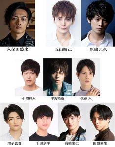 舞台「『仮面ライダー斬月』-鎧武外伝-」の出演者たち。