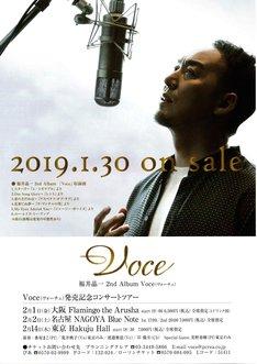 福井晶一 2ndアルバム「Voce」告知ビジュアル