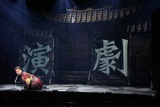 「トゥーランドット~廃墟に眠る少年の夢~」ゲネプロより。