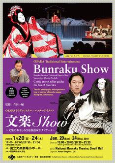 「OSAKA トラディショナル・エンターテイメント『文楽 Show~文楽の面白さを落語家がナビゲート~』」チラシ表