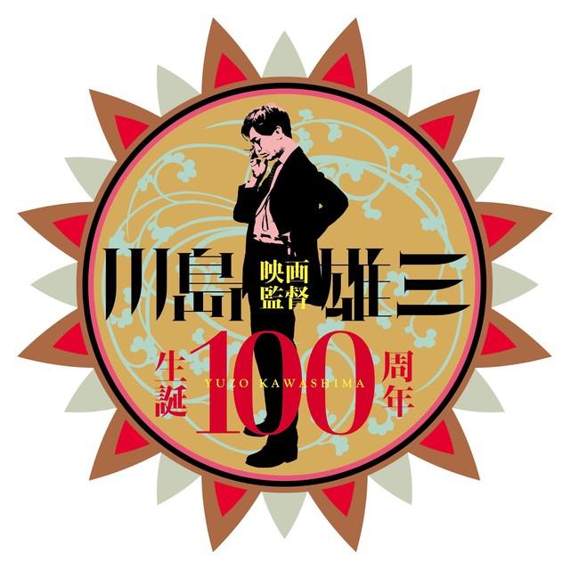 川島雄三監督生誕100周年プロジェクトロゴ