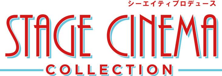「ステージ・シネマコレクションvol.1」ロゴ