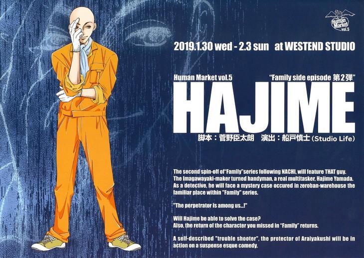 "Human Market vol.5 ""Family side episode第2弾""「HAJIME」チラシ表。"
