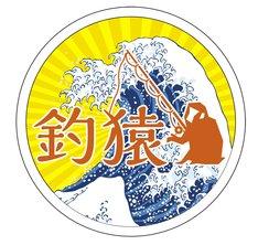 「釣り猿」ロゴ