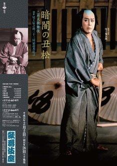 「二月大歌舞伎」より「暗闇の丑松」特別ポスター。