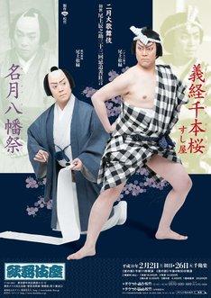 「二月大歌舞伎」より「義経千本桜 すし屋」「名月八幡祭」の特別ポスター。