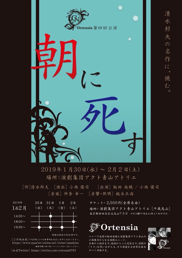 Ortensia 第四回公演「朝に死す」チラシ