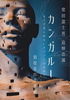 常田富士男 追悼公演 演劇企画ニガヨモギ「カンガルー」チラシ表