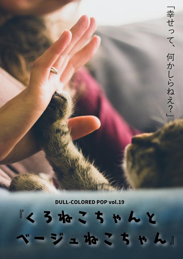 DULL-COLORED POP vol.19「あつまれ!『くろねこちゃんとベージュねこちゃん』まつり」チラシ