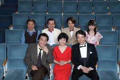 加藤健一事務所 vol.104「喝采」の出演者。前列左が加藤健一。