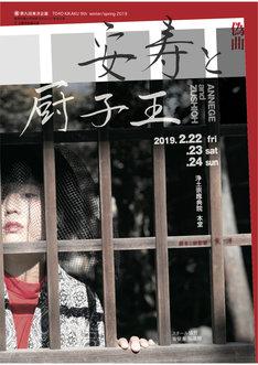 第9回東洋企画 O4O KIKAKU9th winter / spring2019「偽曲 安寿と厨子王」チラシ表