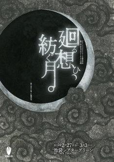 第十回 直也の会 FINAL公演「廻る想ひ 紡ぐ月」チラシ表