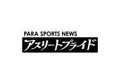 BSスカパー!「PARA SPORTS NEWS アスリートプライド」ロゴ