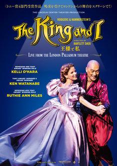 ロンドン版「The King and I 王様と私」プレミア上映告知用ポスタービジュアル。(c)Matthew Murphy