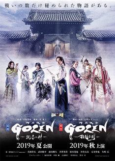 東映ムビ×ステ第1弾「GOZEN」プロジェクトビジュアル