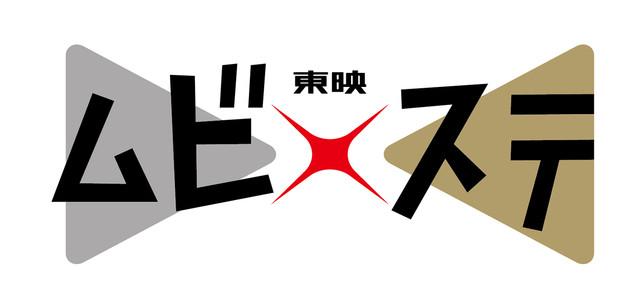 「東映ムビ×ステ」のロゴ。