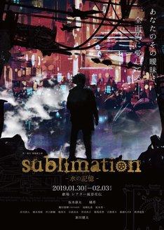 「sublimation-水の記憶-」メインビジュアル