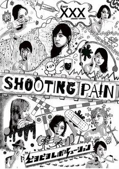 PIYO×LABO vol.2「SHOOTING PAIN」チラシ