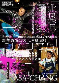「吉祥寺ダンスLAB. vol.1『シノシサム』」チラシ表
