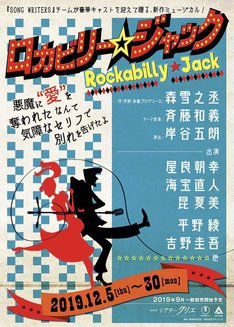 ミュージカル「ロカビリー☆ジャック」ビジュアル