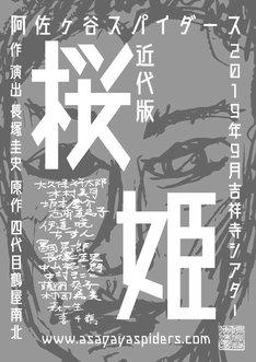 阿佐ヶ谷スパイダースvol.27「近代版 桜姫」仮チラシ