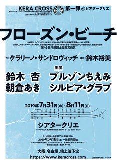 KERA CROSS 第1弾「フローズン・ビーチ」チラシ