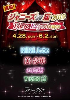 「ジャニーズ銀座2019 Tokyo Experience」速報ビジュアル