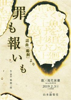 能×現代演劇work #06「『罪も報いも』謡曲『鵜飼』より~」チラシ表