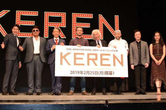 「KEREN」制作発表記者会見より。