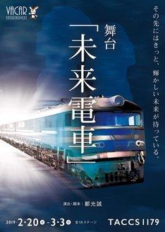 劇団オモテナシ公演「未来電車」チラシ表