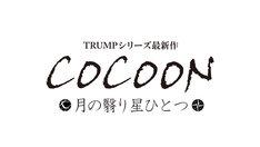 「COCOON 月の翳り星ひとつ」ロゴ