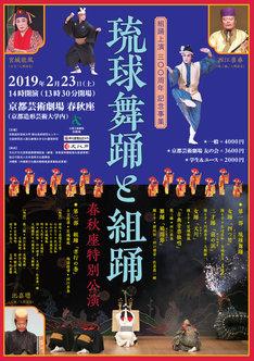 「琉球舞踊と組踊 春秋座特別公演」チラシ表