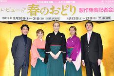 OSK日本歌劇団「レビュー春のおどり」の製作発表記者会見より。左から平澤智、舞美りら、桐生麻耶、楊琳、山村友五郎。