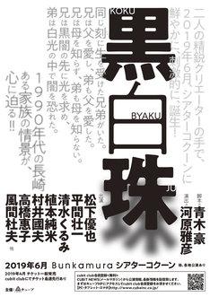 「『黒白珠』KOKU BYAKU JU」仮チラシ