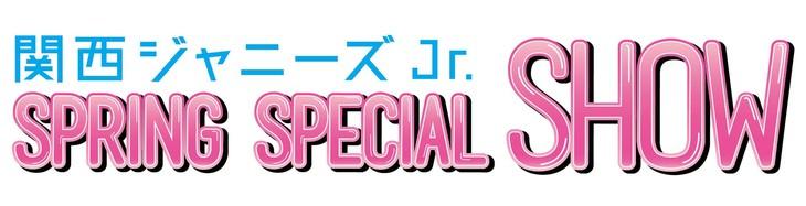 関西ジャニーズJr.「SPRING SPECIAL SHOW 2019」ロゴ