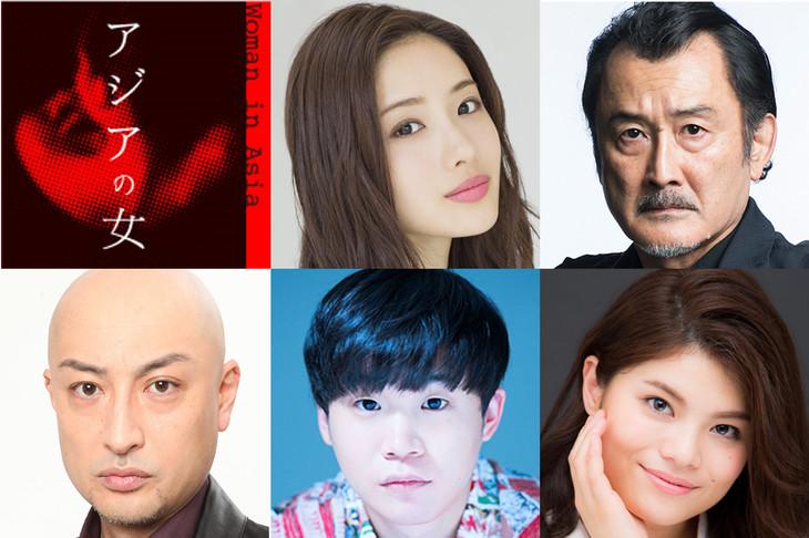 「アジアの女」の出演者。上段左から石原さとみ、吉田鋼太郎。下段左から山内圭哉、矢本悠馬、水口早香。(提供:ホリプロ)