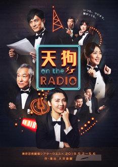 「天狗 ON THE RADIO」チラシビジュアル