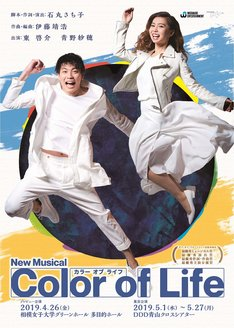New Musical「Color of Life」メインビジュアル