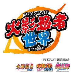 テーマパーク「NARUTO WORLD」のロゴ(上)と、テレビアニメ「NARUTO-ナルト-」中国語版のロゴ(右下)。