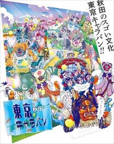 「東京キャラバン in 秋田」ビジュアル
