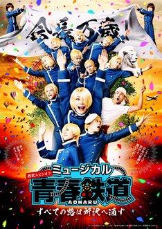 「ミュージカル『青春-AOHARU-鉄道』すべての路は所沢へ通ず」メインビジュアル